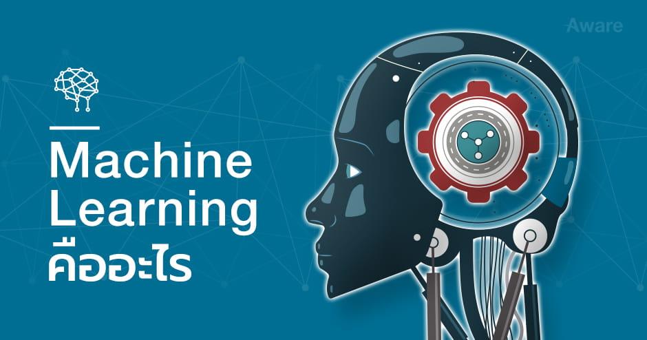ปัญญาประดิษฐ์และการเรียนรู้ของเครื่อง แตกต่างกันอย่างไร